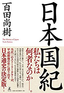 日本国紀をやっと完読しました、再度最初から読み直します。