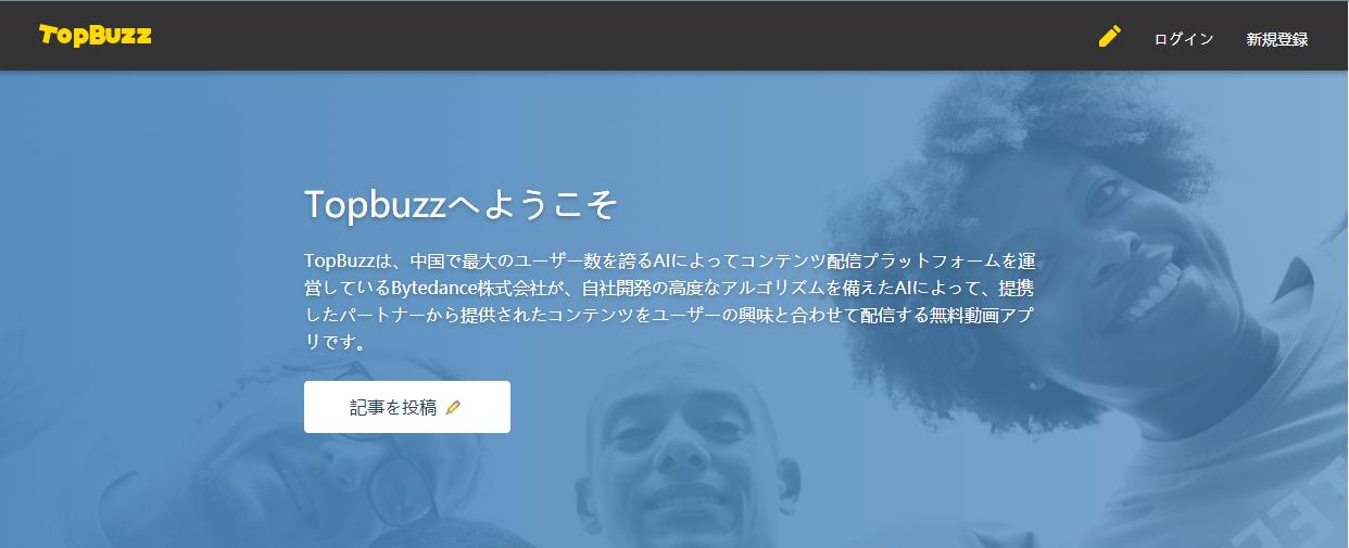 Topbuzzという動画サイトを御存知でしたか